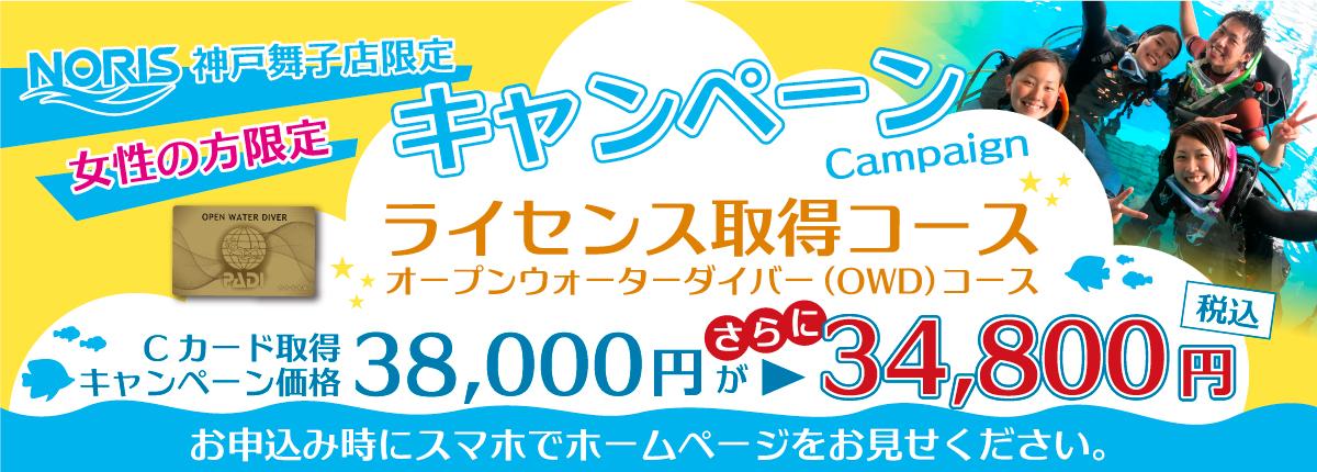 神戸舞子店限定 女性限定 Cカード取得 初級ライセンス オープンウォーターダイバー(OWD)コース キャンペーン価格からさらに 34,800円