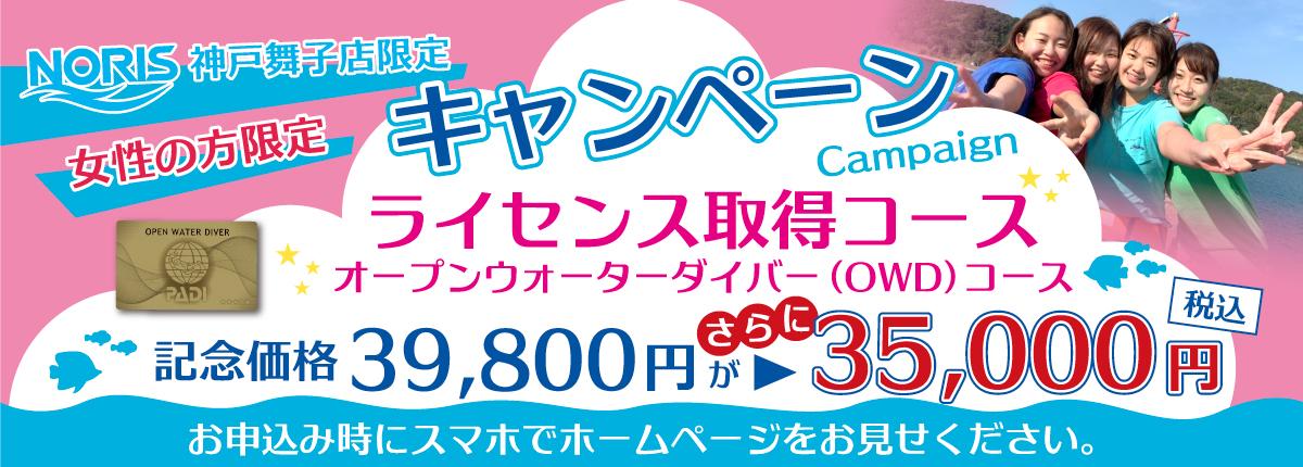 神戸舞子店限定 女性限定キャンペーン