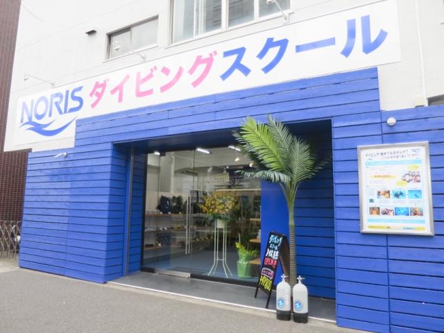 ダイビングスクールノリス 東京目黒店
