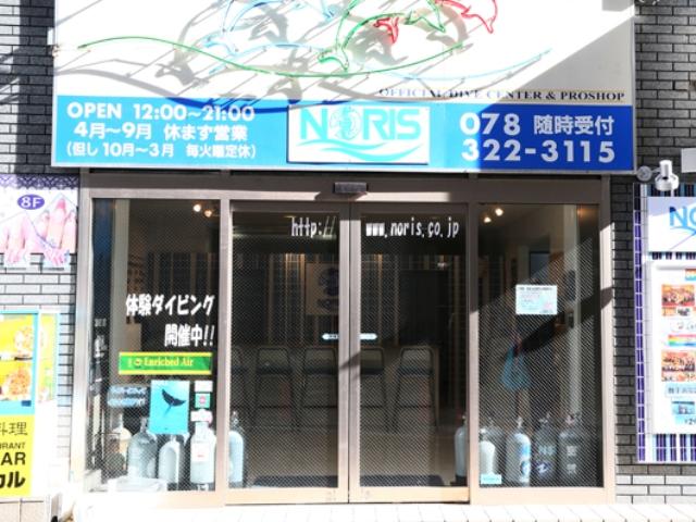 ダイビングスクールノリス 神戸三宮店