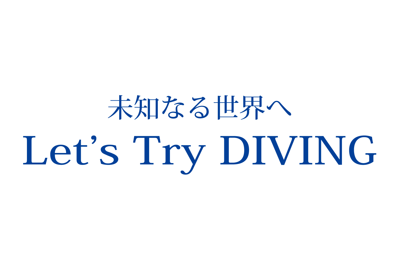 未知なる世界へ Let's Try DIVING