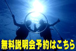 ダイビング無料説明会