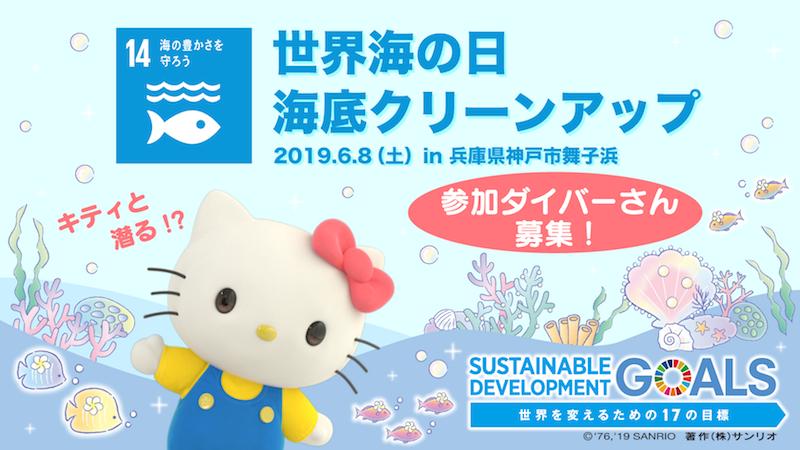 6月8日は世界海の日!舞子浜にキティちゃんが来る♪