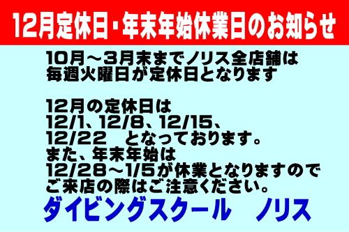 12月定休日・年末年始休業日のお知らせ