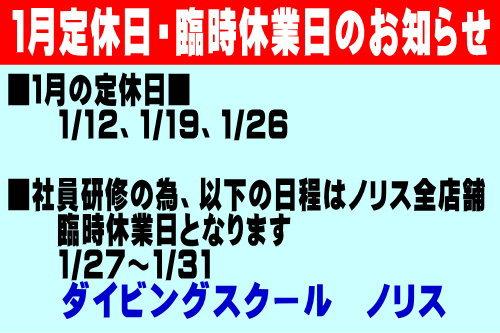 1月定休日と臨時休業のお知らせ